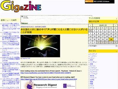 読書 脳内 声 幻聴に関連した画像-02