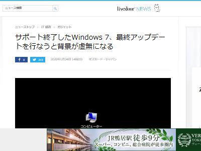 Windows7 サポート 終了 アップデート 背景 真っ黒 虚無に関連した画像-02