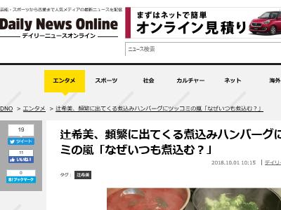 辻希美 ブログ 更新 炎上 鰻重 煮込みハンバーグに関連した画像-03
