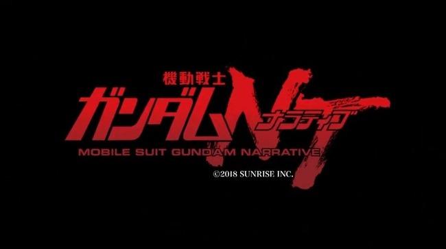 【速報】ガンダム劇場版『機動戦士ガンダム NT(ナラティブ)』11月公開決定!!
