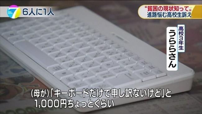 捏造 NHK 貧困 JK 女子高生 アニメグッズ 散財 発覚 批判 に関連した画像-04