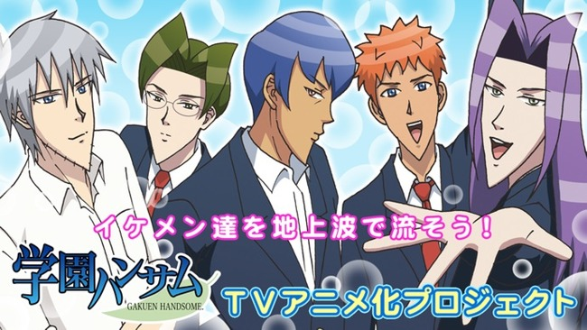 学園ハンサム TVアニメ化に関連した画像-01
