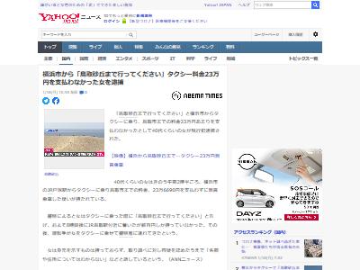 タクシー鳥取砂丘無賃乗車女逮捕に関連した画像-02