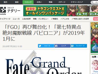 FGO Fate/GrandOrder 舞台化 第七特異点 絶対魔獣戦線 バビロニアに関連した画像-02