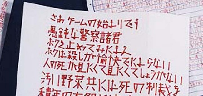 酒鬼薔薇聖斗 酒鬼薔薇 手記 神戸連続児童殺傷事件  元少年A 絶歌 レビューに関連した画像-02