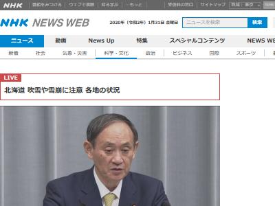 新型肺炎 コロナウイルス 日本政府 入国拒否 WHO 緊急事態宣言に関連した画像-02