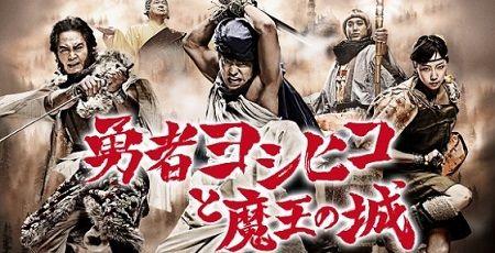 勇者ヨシヒコ 動画 無料 魔王の城  悪霊の鍵に関連した画像-01