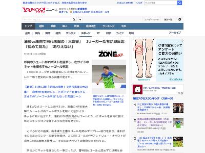 サッカー 浦和 湘南 前代未聞 大誤審に関連した画像-02