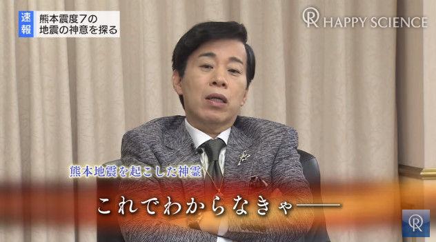 熊本地震 大川隆法 幸福の科学 霊言に関連した画像-23
