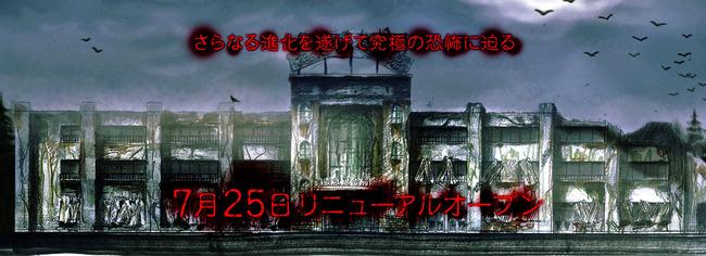 富士急ハイランド 富士急 戦慄迷宮に関連した画像-03