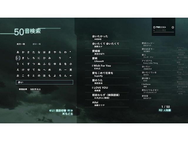 akiba20111124-js01