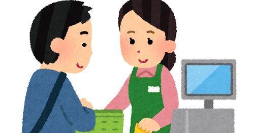 スーパー レジ 愛想 老害 京都 婦人に関連した画像-01
