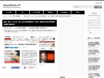 朝日新聞 朝日 通名に関連した画像-03