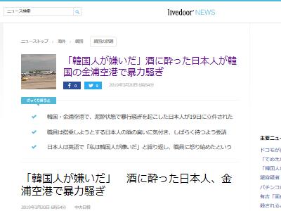 韓国 日本 酔っぱらい 酒 金浦空港 暴力に関連した画像-02