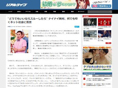 岡村隆史テレビネット批判に関連した画像-02