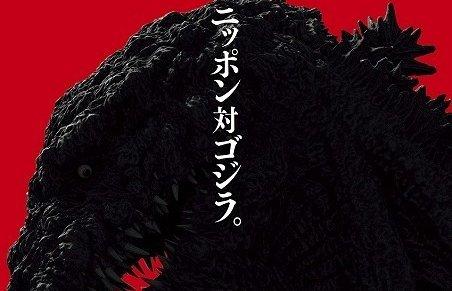 庵野秀明 シン・ゴジラ 公開日に関連した画像-01