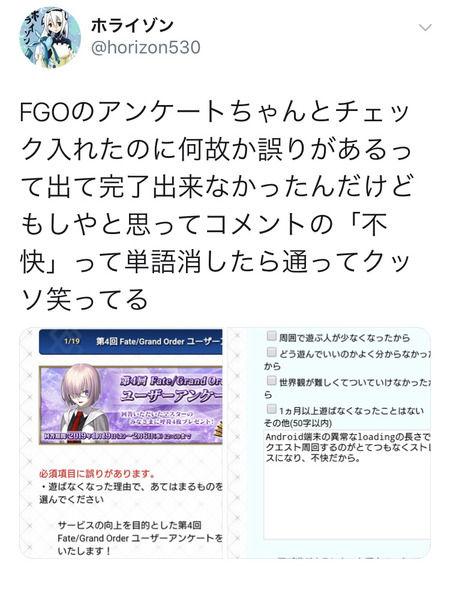 FGO ユーザーアンケート 宝具スキップ NGワードに関連した画像-05