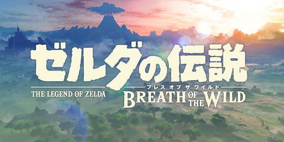 【動画】多数の海外メディアが『ゼルダの伝説 ブレスオブザワイルド』のプレイ映像を公開!ゲーム内の1日を1分にまとめた映像も!