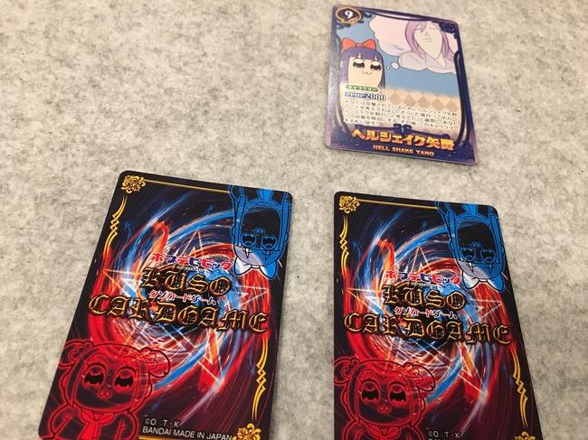 ポプテピピック カードゲーム クソ 感想 面白い トレーディングカードゲームに関連した画像-07