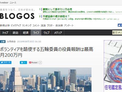 東京五輪 組織委員会 役員報酬 200万円 ボランティア問題に関連した画像-02