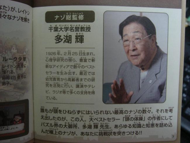 頭の体操 レイトン教授 心理学者 多湖輝 教授に関連した画像-03