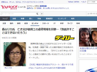 香山リカ 徴用工 虐待 亡き父 証言 嘘 捏造 に関連した画像-02