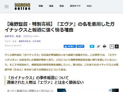 庵野秀明 ガイナックス 社長逮捕 エヴァンゲリオン マスコミ 報道 抗議に関連した画像-02