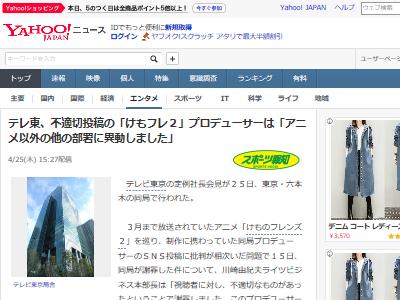 けもフレ けものフレンズ けものフレンズ2 プロデューサー 異動に関連した画像-02