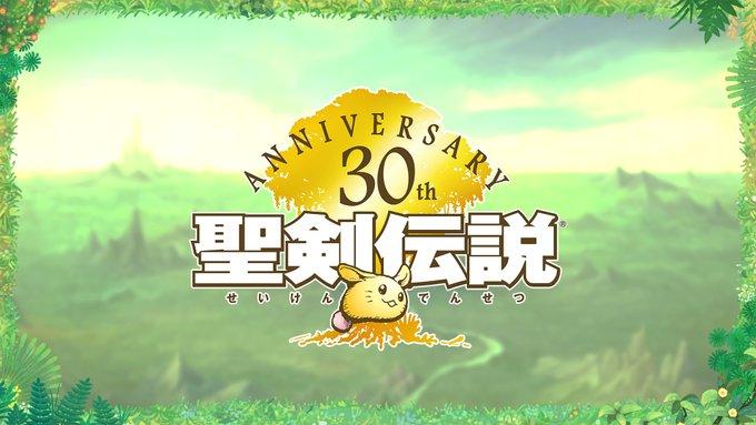聖剣伝説 30周年 記念特番 スクウェア・エニックス スクエニに関連した画像-01