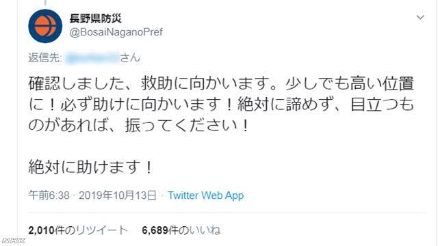 災害 台風 救助要請 ツイッター 長野県に関連した画像-01