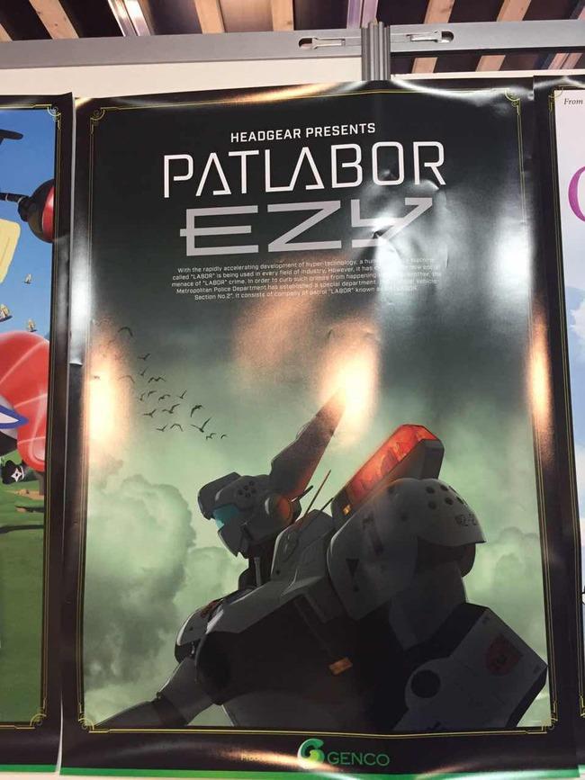 パトレイバー 映画祭 ポスターに関連した画像-03