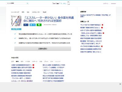 埼玉県 エスカレーター 歩行禁止 条例案 提出に関連した画像-02