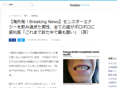 エナジードリンク モンスターエナジー 歯 虫歯に関連した画像-02