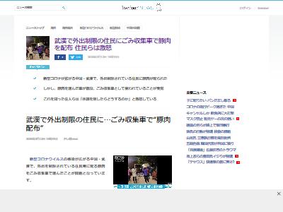 武漢市 豚肉 ゴミ収集車に関連した画像-02