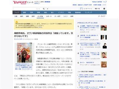 庵野秀明 エヴァンゲリオン 新劇場版に関連した画像-02