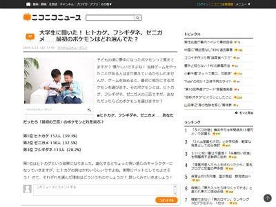 ポケモン ポケットモンスター フシギダネ ヒトカゲ ゼニガメ ピカチュウに関連した画像-02
