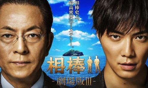 相棒 劇場版 テレビ 水谷豊 成宮寛貴に関連した画像-01