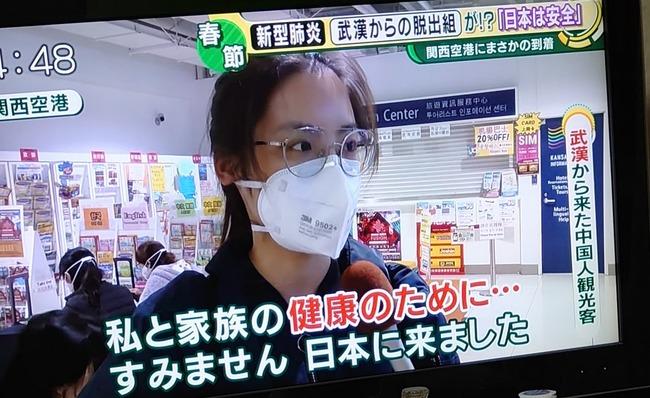 新型肺炎 コロナウイルス 中国人 春節 日本 観光に関連した画像-03