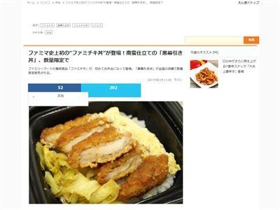 ファミリーマート ファミマ ファミチキ 黒幕引き丼 数量限定に関連した画像-02