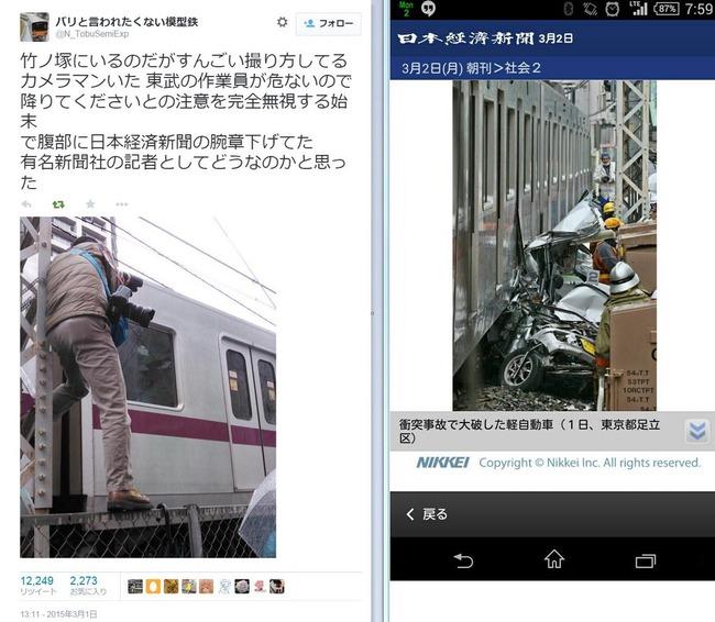 マスコミ マスゴミ クズ 電車 事故に関連した画像-01