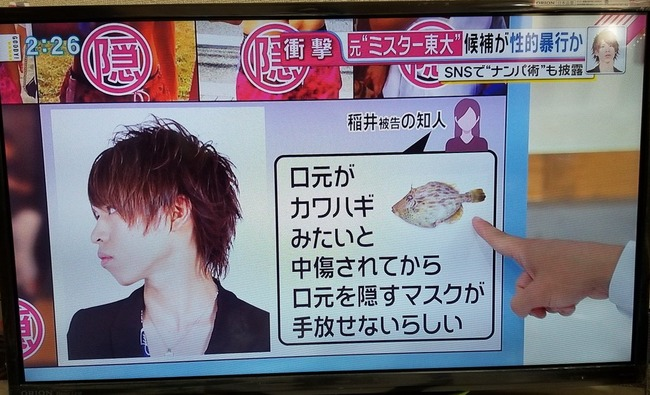 ミスター東大 稲井大輝 強制性交容疑 ミスター東大コンテスト 容疑者に関連した画像-05