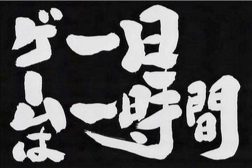 香川県 子ども 1日1時間 ゲーム 夜間 利用 制限 条例 検討に関連した画像-01