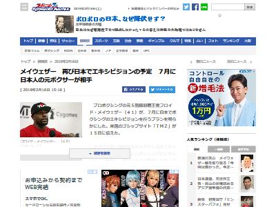 メイウェザー 日本人元ボクサー エキシビジョンに関連した画像-02