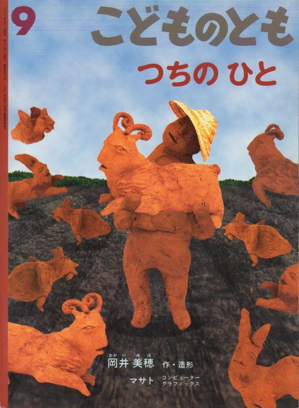 泥遊び 想像以上 泥だらけに関連した画像-06