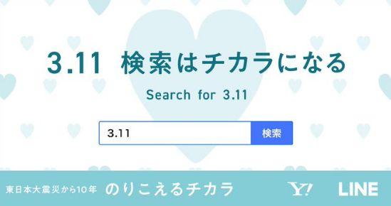 東日本大震災 3.11 Yahoo! LINE 寄付 検索に関連した画像-01