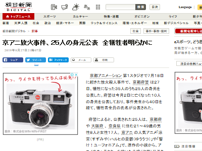 朝日新聞 京都アニメーション 京アニ 犠牲者 死者 実名 原則 通名 批判に関連した画像-02
