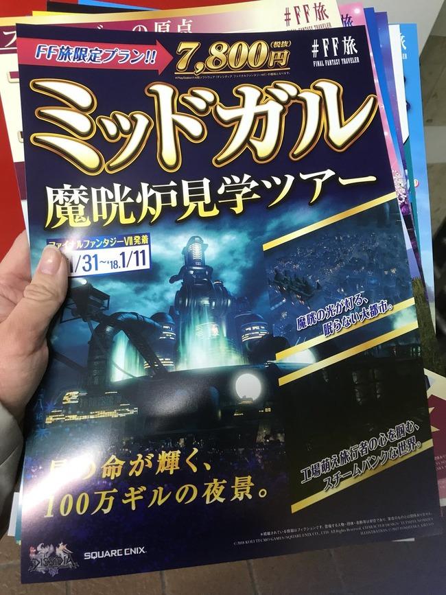 ファイナルファンタジー FF旅 パンフレット チラシ ディシディア 広告 新宿駅に関連した画像-04