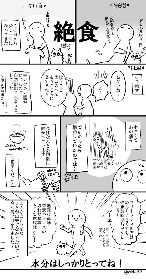尿路結石 漫画 水分補給に関連した画像-02