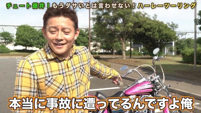 スピードワゴン 井戸田潤 デスバイク 不幸に関連した画像-09
