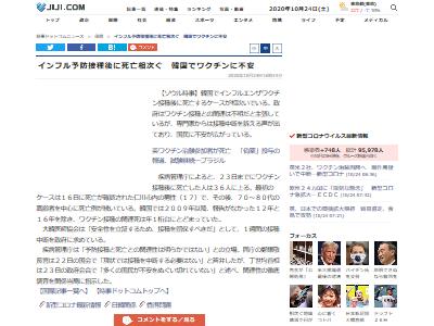 韓国インフルエンザ予防接種死亡相次ぐに関連した画像-02